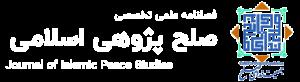 فصلنامه صلح پژوهی اسلامی